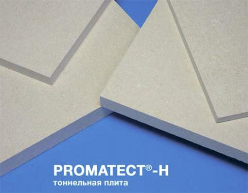 Плита PROMATECT-H Противопожарные технологии